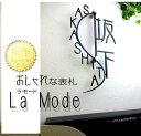 表札【ラ・モードシリーズ】戸建 ステンレス 3mm厚 アイアン 漢字 レーザーカット おしゃれ