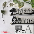 表札【タイプA アレンジ】ステンレス 3mm厚 アイアン 戸建 カワイイ