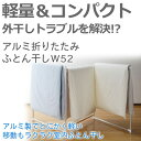 【今だけ!ポイント10倍♪】アルミ折りたたみ布団干しW52 室内ふとん干し 送料無料高層マンション 花粉 PM2.5 対策 10P27May16