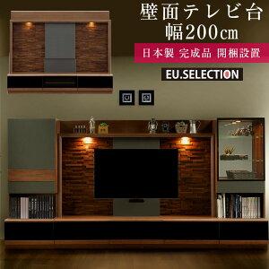 壁面収納 テレビ台 おしゃれ テレビボード 200 TV 壁
