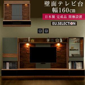 壁面収納 テレビ台 おしゃれ テレビボード 160 TV オ