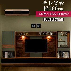 テレビ台 おしゃれ テレビボード 160 TV オーダー ブ