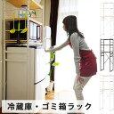 冷蔵庫ラック キッチンラック レイシ(冷蔵庫 一人暮らし 2ドア すきま収納 キッチン収