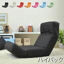 新ハイバックチェア(ソファ ソファー 椅子 いす イス おしゃれ インテリア 家具 モダン ハイバック チェア 座イス 座椅子 座いす 敬老の日 一人掛け 1人掛け 1人用 一人用 リクライニングチェア リクライニング インテリアソファ)