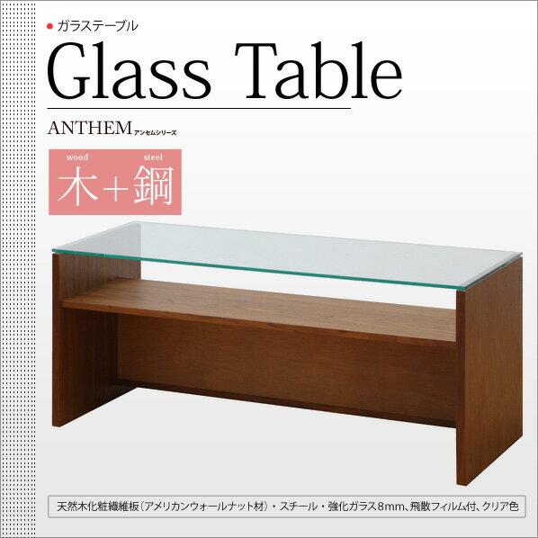 アンセム anthem センターテーブル ガラステーブル ANT-2390 BRCL 木製 送料無料 モデラート アンセム anthem センターテーブル ガラステーブル ヴィンテージ ウォールナット 0824カード分割最高のオファー