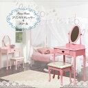 ドレッサー プリンセスドレッサー&スツール鏡台 椅子