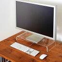 パソコンモニター台 PCモニター台 机上台 アクリル製 キーボード収納 透明 卓上台 モニターデスク台