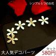 デコパーツ シンプル 5つの 花 フラワー ホワイト ブラック ピンク デコ デコ パーツ スワロフスキーのような輝き デコストーン デコシール デコ ラインストーン デコ 素材 デコ電