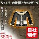 【デコパーツ】☆ジャケット 制服☆アクセサリー パーツ iP...