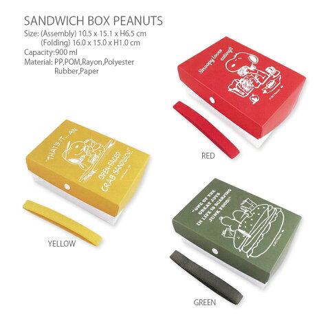 サンドイッチボックス(お弁当箱)PEANUT SNOOPY(スヌーピー)人気キャラクターのサンドイッチボックス♪折りたたみ式で持ち運びに便利!子供にもピッタリな容量。幼稚園の遠足にもぴったり。かわいいおべんとうばこは運動会にも!