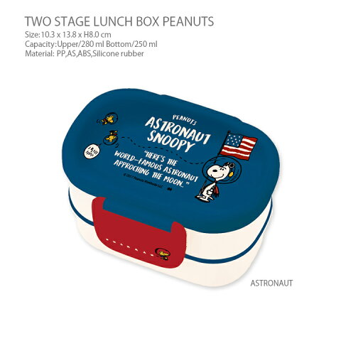 2段ランチボックス ASTRONAUT(お弁当箱)PEANUT SNOOPY(スヌーピー)人気キャラクターの2段タイプのランチボックス♪女性や小学生のお子さんにぴったりなサイズ!軽量なので持ち運びが楽ちん。かわいいおべんとうばこは遠足や運動会に!