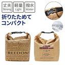 【メール便対応】クラフトフードクーラーバッグ バックル付・タイベック素材の保冷バ