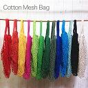 【メール便対応】コットンメッシュバッグ全20色!おしゃれかわいい網ネットバッグ(バック)。子供の遊具