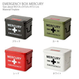 【送料無料】救急箱(エマージェンシーボックス) おしゃれでかわいいブリキ製の人気ブランド・マーキュリーの薬箱。必要な常備薬やマスク、<strong>風邪薬</strong>をまとめられる。トレー付きで整理整頓しやすい。シンプルでインテリアに馴染む。災害時や緊急時にも便利。新生活のギフト