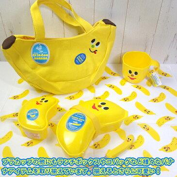 バナナプラカップ(プラスチックコップ) GLADEE(グラディー)電子レンジに入れても使えるバナナのキャラクターがかわいい耐熱コップ。幼稚園や保育園の男の子や女の子キッズに最適。遠足や歯磨き用にも使える。同シリーズのお弁当とセットもおすすめ。ギフトにも。