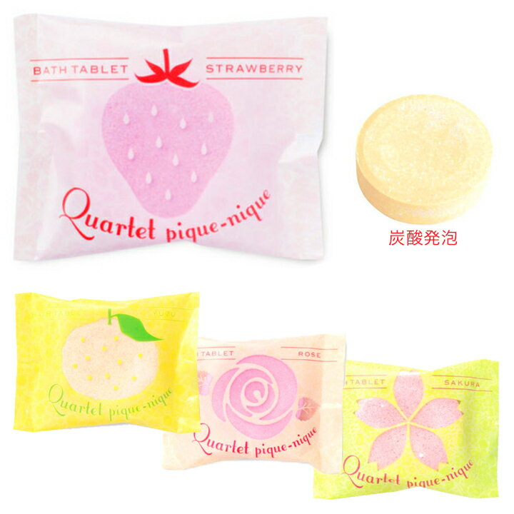 【メール便対応】ピクニックカルテット(発泡入浴剤...の商品画像