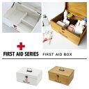 【送料無料】救急箱(ファーストエイドボックス) レギュラーサイズ持ち運びしやすい木製のおしゃれでかわ...