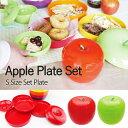 アップル プレートセット Sサイズ・りんごのかわいいメラミン食器のお皿。軽くて割れにくいので赤ちゃん、キッズのランチプレートや子供用食器、キャンプなどのアウトドア、パーティーにも♪雑貨を置くおしゃれなトレイやベビーギフトにもおすすめのテーブルウェアです♪