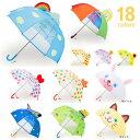 キッズ ビューアンブレラ(3Dアンブレラ) 幼稚園の女の子や男の子の子どもたちの通園通学におすすめ♪おしゃれな透明窓付きの安全設計軽量子供用傘(キッズ傘)こどもの長靴などの雨具とお揃いで♪45cmビニール傘 かさ