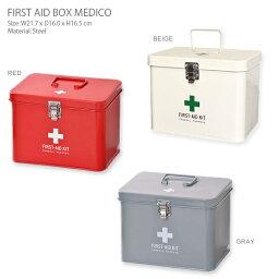【送料無料】救急箱(ファーストエイドボックス) メディコ軽くて持ち運びしやすいブリキ製のおしゃれでかわいい薬箱。必要な常備薬やマスク、<strong>風邪薬</strong>をまとめられる。トレー付きで整理整頓しやすい。蓋にロックがあるためお子様も安心。災害時や緊急時にも便利