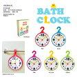 バスクロック(ウォールクロック)おしゃれで人気の壁掛け時計(壁かけ時計)♪お風呂、子ども部屋、リビングにぴったりのかわいいかけ時計(壁掛時計)なので引越祝いなどにおすすめ!防滴加工10P07Feb16