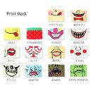 【メール便対応】Print Mask(プリントマスク)おもしろかわいいマスク・抗菌スプレー使用で風邪(インフルエンザ)やノロウイルスの予防や、給食当番用に!大人...