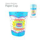 Happy Birthday Paper Cup A(ハッピーバースデー ペーパーカップ)・割れない紙コップでお子様用に安心♪おしゃれな紙製のタンブラー♪ホームパーティー、お誕生日会、パーティ、またキャンプやBBQなどアウトドア用のコップに♪お揃いで紙皿もあります♪