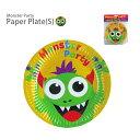 Monster Party Paper Plare S(モンスターパーティ ペーパープレートS)・割れない紙皿でお子様用に安心♪おしゃれな紙製のランチプレート♪ホームパーティー、お誕生日会、ハロウィンパーティのケーキ皿(デザート皿)、パーティプレートに♪お揃いで紙コップもあります♪