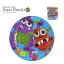Monster Party Paper Plare L(モンスターパーティ ペーパープレートL)・割れない紙皿でお子様用に安心♪おしゃれな紙製のランチプレート♪ホームパーティー、お誕生日会、ハロウィンパーティのケーキ皿(デザート皿)、パーティプレートに♪お揃いで紙コップもあります♪