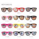【メール便対応】Sunglass (メッシュサングラス)パーティやイベントを盛り上げる人気の眼鏡♪ダイカットのおもしろメガネからおしゃれな..