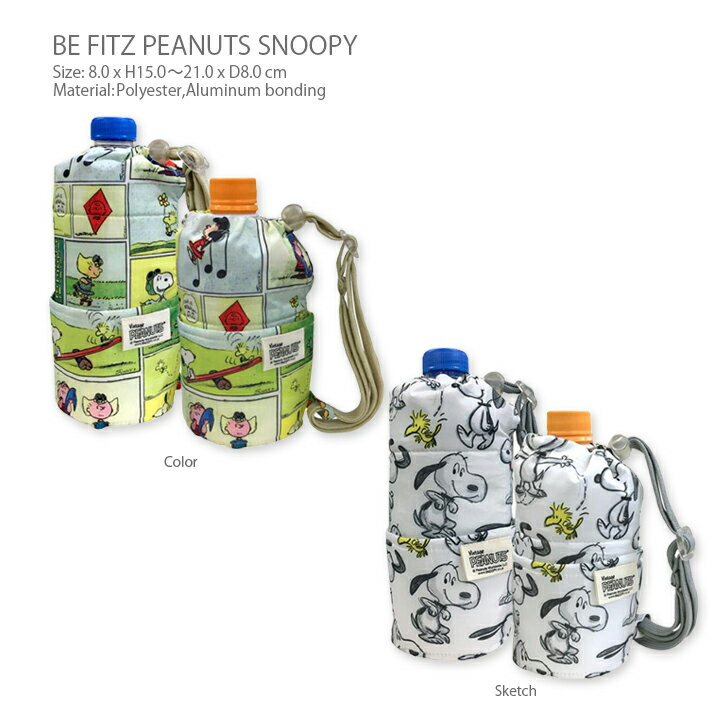 ビーフィッツ(ペットボトルホルダー) スヌーピー/ピーナッツ ROOTOTE(ルートート)人気キャラクタースヌーピーのかわいい伸縮可能なボトルカバー。300〜500mlが入る。マグボトル、哺乳瓶にも使える。保温保冷効果。子供から大人、男性女性も使い易い。