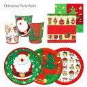 Christmas Party Ware(クリスマス パーティ ウエア)・サンタやスノーマンがかわいいデザインペーパー(ペーパーナプキン)、紙コップ、紙皿のシリーズ♪割れないテーブルウエアでお子様用に安心♪ホームパーティー、お誕生日会のケーキ皿(デザート皿)、パーティプレートに♪