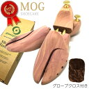 グローブクロス付き 木製シューキーパー レッドシダー メンズ...