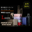 【MOG】スーツケース Lサイズ 全6色 ノー・ジッパー TSAロック 超軽量 アルミフレーム キャリーバッグ ビジネスキャリーケース ビジネススーツケース フレーム ビジネス 出張用 軽量 キャリーケース 旅行かばん