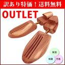 【訳あり送料無料】シューキーパー レッドシダー 高級木材 アロマティック 木製メンズ(レディース対応可)レッドシダーキーパー シューツリー
