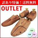 【訳あり送料無料】シューキーパー 木製メンズ(レディース対応可)レッドシダーキーパー シューツリー