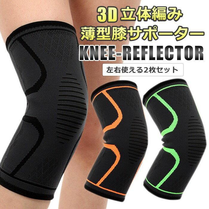ニーリフレクター同色2枚セット膝サポーターひざ薄型運動用スポーツ用品3D立体編みスポーツグッズメール