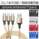 充電ケーブル iPhone アンドロイド タイプC スマホ ...