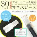 マウスピース 30個入り プルームテック対応 vitaful ビタフル vitabon ビタボン ビタポン ケース 吸い口 キャップ 使い捨て 電子タバコ メール便送料無料