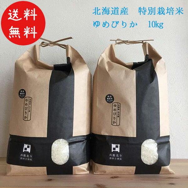 29年度産 北海道米 ゆめぴりか 特別栽培米 10kg 特A評価米 函館北斗市