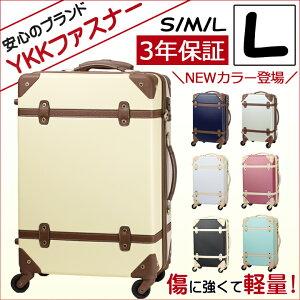 ファスナー キャリーバッグ キャリー スーツケース 持ち込み 修学旅行