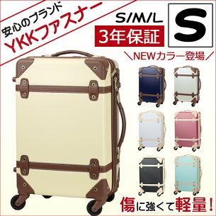キャリーバッグ 持ち込み キャリー スーツケース 修学旅行 トランク
