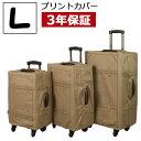 送料無料 あす楽 3年保証 カバー キャリーバッグ スーツケース キャリーケース 修学旅行 かわいい 軽量 TSAトランクケース 旅行かばん 人気