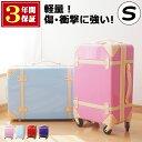 スーツケース キャリーバッグ かわいい 機内持ち込み S おしゃれ レディース ハードケース 軽量 丈夫 4輪 キャスター TSAロック 26L ファスナー 80008-S