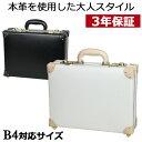 ショッピングビジネスバッグ 3年保証 ビジネスバッグ ブリーフケース アタッシュケース ビジネス バッグ カバン 送料無料 あす楽 3年保証