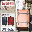 キャリーバッグ キャリーケース スーツケース 極 軽量 4輪 かわいい 修学旅行 送料無料 あす楽 3年保証