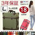 キャリーバッグ キャリーケース スーツケース Lサイズ かわいい 大型 修学旅行 送料無料 あす楽 3年保証