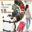 【送料無料】【あす楽】【1年保証】キャリーバッグ キャリーケース スーツケース Lサイズ かわいい 大型 修学旅行