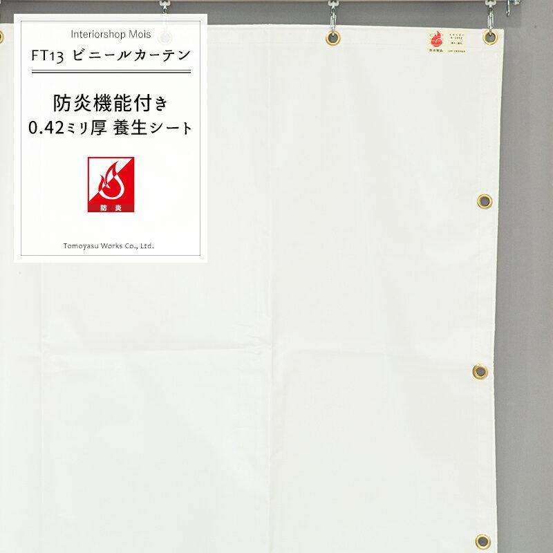 防炎養生シート FT13