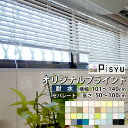 アルミブラインド Pisyu-ピシュ- 耐水タイプ セパレー...